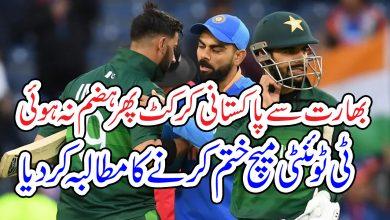 Photo of بھارت سے پاکستانی کرکٹ پھر ہضم نہ ہوئی۔۔۔ ٹی ٹوئنٹی میچ ختم کرنے کا مطالبہ