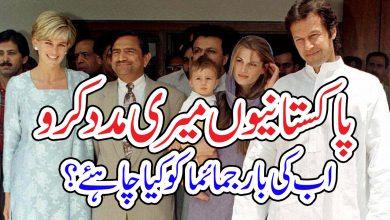 Photo of پاکستانیو میری مدد کرو۔۔۔ اب کی بار جمائما کو کیا چاہئے؟