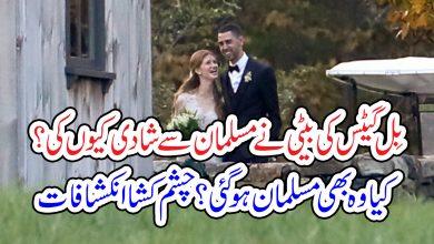 Photo of بِل گیٹس کی بیٹی نے مسلمان سے شادی کیوں کی؟ کیا جینیفر گیٹس مسلمان ہو گئیں؟ حیران کن انکشافات