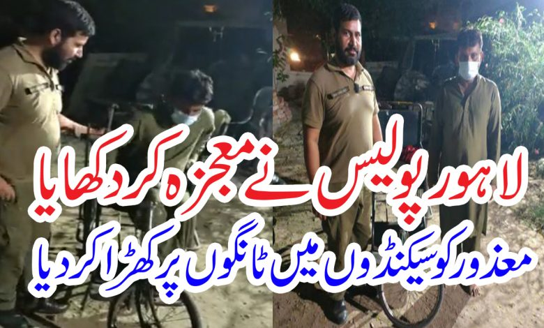 lahore police and beggar