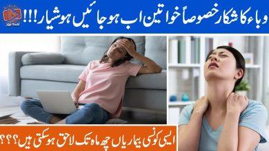 Photo of وباء کا شکار خواتین اب ہو جائیں ہوشیار ۔۔۔