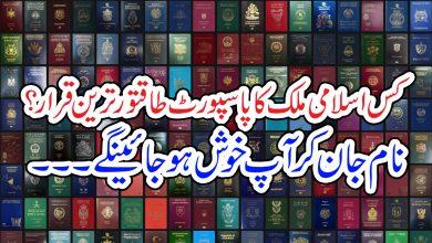 Photo of کس اسلامی ملک کا پاسپورٹ دنیا کا طاقتور ترین پاسپورٹ قرار؟ جان کر آپ خوش ہو جائینگے