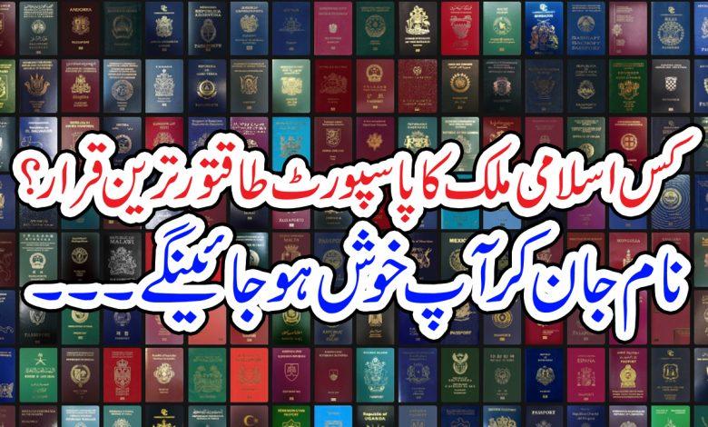 passport ranking