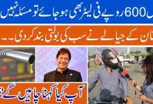 Photo of پٹرول کی قیمت 600 روپے بھی ہو جائے تو کوئی مسئلہ نہیں