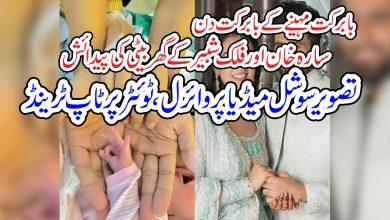 Photo of بابرکت مہینے کے بابرکت دن سارہ خان اورفلک شبیر کےگھراُترنے والی رحمت سوشل میڈیا پر ٹاپ ٹرینڈ بن گئی