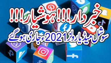 Photo of خبردار!!! ہوشیار!!! سوشل میڈیا رولز 2021ء جاری ہو گئے
