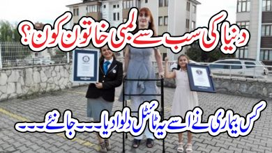Photo of دنیا کی سب سے لمبی خاتون کون؟ کونسی بیماری نے اسے یہ عالمی ٹائٹل دلوا دیا ؟ جانئے۔۔۔